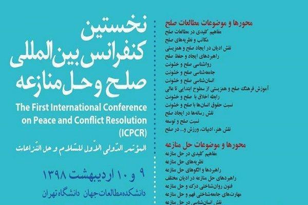 نخستین کنفرانس بین المللی صلح و حل منازعه برگزار می گردد