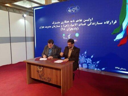 اولین تفاهم نامه همکاری مشترک بین قرارگاه خاتم الانبیاء(ص) و سازمان مدیریت بحران کشور