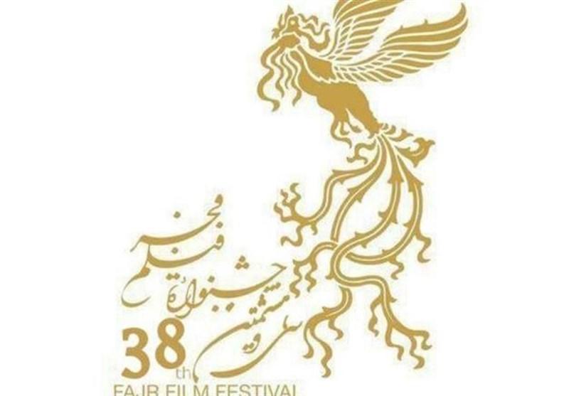 صندلی سینمای انقلاب در جشنواره فجر کجا بود؟