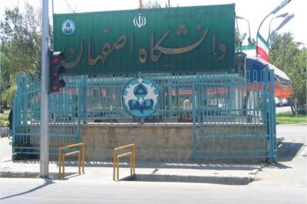 مصاحبه آزمون دکتری در دانشگاه اصفهان از 5 تا 9 مهر انجام می گردد