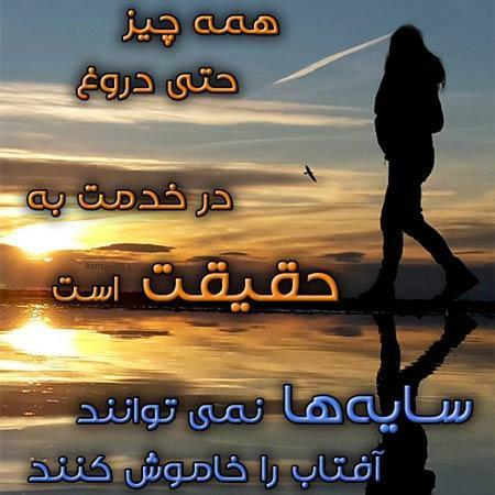 عکس نوشته صداقت برای پروفایل