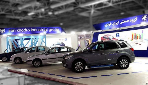 اسامی برندگان قرعه کشی ایران خودرو اعلام شد