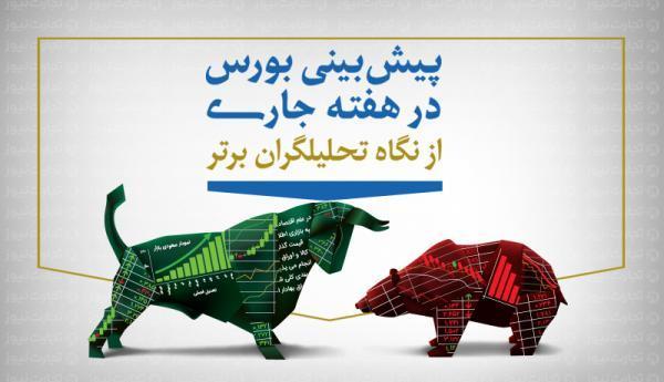 چشم انداز بورس هفته اول اسفند ، تک سهم ها صنایع پیشرو بازار!
